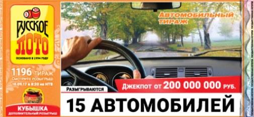1196 тираж Русского лото