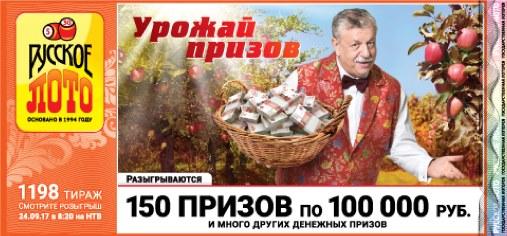 1198 тираж Русского лото