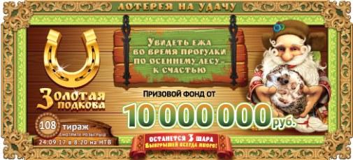 Золотая подкова 108 тираж