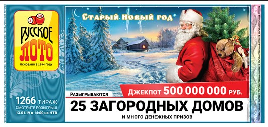 1266 тираж лотереи Русское лото
