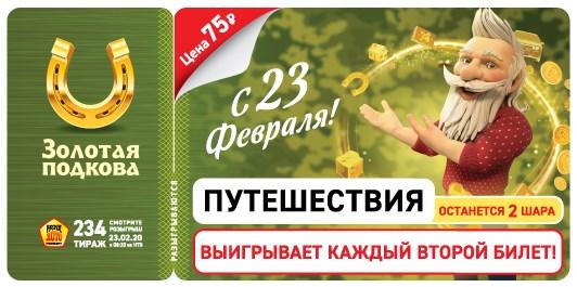 Билет 234 тиража Золотой подковы