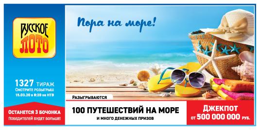 Билет 1327 тиража Русского лото