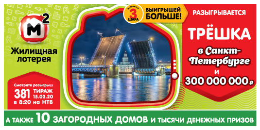 Билет 381 тиража Жилищной лотереи