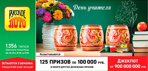 Билет 1356 тиража лотереи Русское лото