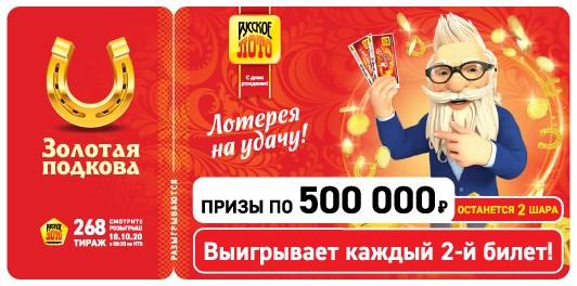 В 268 тираже Золотой подковы разыгрываются призы по 500 000 рублей