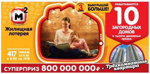 Билет 417 тиража Жилищной лотереи