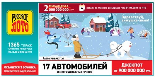 Билет 1365 тиража Русского лото