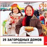 Русское лото 1325 тираж: анонс, результаты, видео