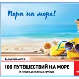 Русское лото 1327 тираж