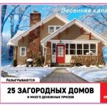 Русское лото 1329 тираж. Проверить билеты
