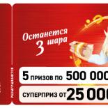 Результаты 240 тиража Золотой подковы