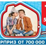 Проверка 379 тиража Жилищной лотереи