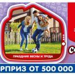 Жилищная лотерея 388 тираж