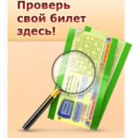 Как проверить билет лотереи Столото?
