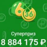 Результаты 235 тиража лотереи «6 из 36»