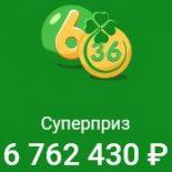 Результаты 236 тиража лотереи «6 из 36»