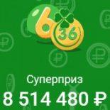 Результаты 237 тиража лотереи «6 из 36»