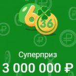 Результаты 244 тиража лотереи «6 из 36»