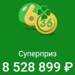 Результаты 260 тиража лотереи «6 из 36»