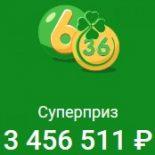Результаты 263 тиража лотереи «6 из 36»