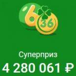 Результаты 264 тиража лотереи «6 из 36»