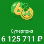 Результаты 266 тиража лотереи «6 из 36»