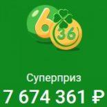 Лотерея «6 из 36» 268 тираж — Проверить билет
