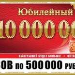 Проверить билеты Русского лото 1150 тиража