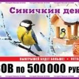 Проверить билеты Русского лото 1153 тиража по таблице