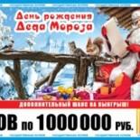 Проверить билеты Русского лото 1154 тиража за 20 ноября 2016