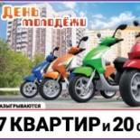Проверить билеты «Русского лото» 1192 тиража