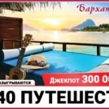 Проверить билеты «Русского лото» 1193 тиража