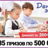 Проверить билеты «Русского лото» 1195 тиража