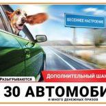 «Русское лото» тираж № 1276 — проверить билеты