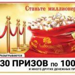 «Русское лото» тираж № 1278 — проверить билеты, видео