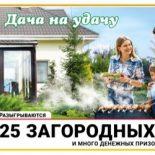 «Русское лото» тираж № 1282 — анонс, результаты