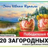 «Русское лото» тираж № 1291 — проверить билеты, видео