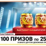 Русское лото 1293 тираж