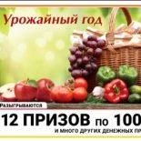 Проверить билет Русское лото тираж № 1296