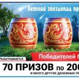 Проверить билет Русское лото тираж № 1297