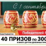 Анонс 1299 тиража Русского лото