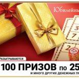 Проверить билет Русское лото тираж № 1300