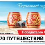 Проверить билет Русское лото 1301 тиража