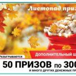 Проверить билет Русское лото 1303 тиража