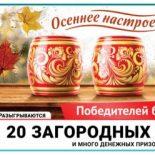 Проверить билет Русское лото 1305 тиража