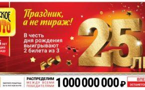 Проверить билет Русское лото 1306 тиража