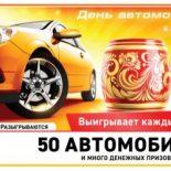 Проверить билет Русское лото 1307 тиража