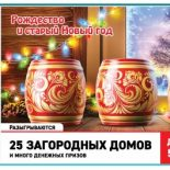 Проверить билет Русское лото 1318 тиража