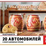 Русское лото 1319 тираж: анонс, результаты, видео