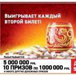 Русское лото 1320 тираж: анонс, результаты, видео
